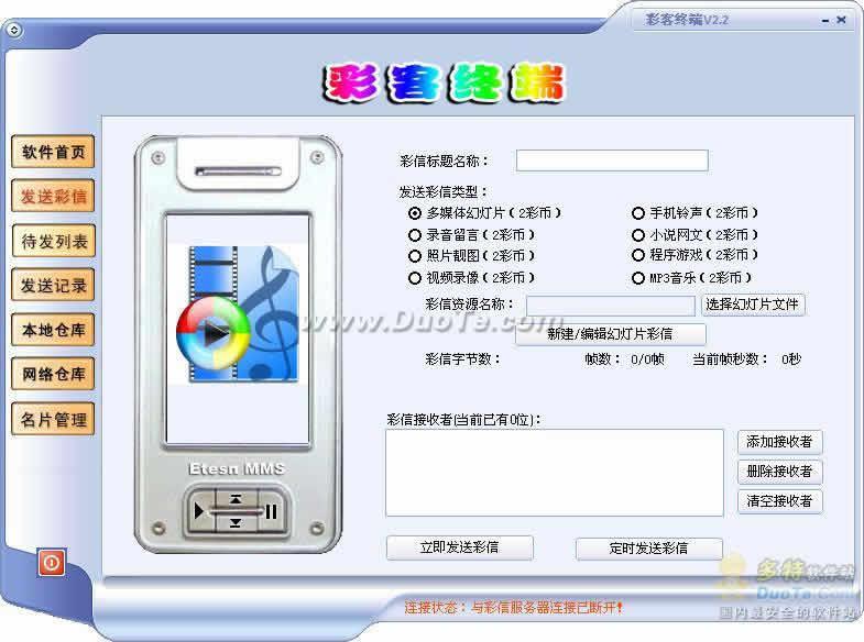 彩信发送软件-彩客终端下载