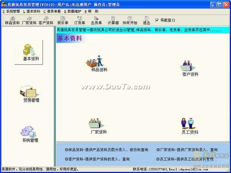 易通玩具贸易管理系统下载