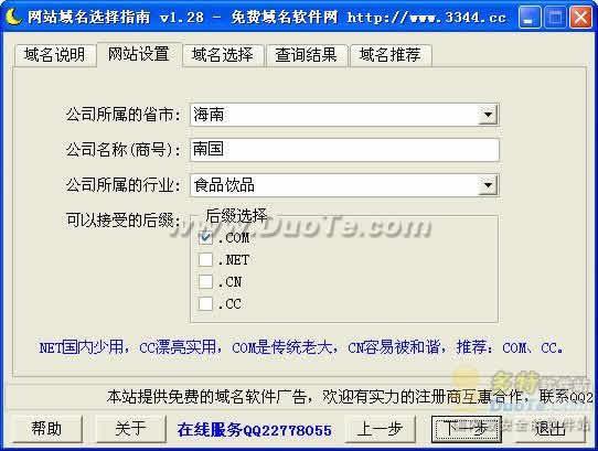 网站域名选择指南下载