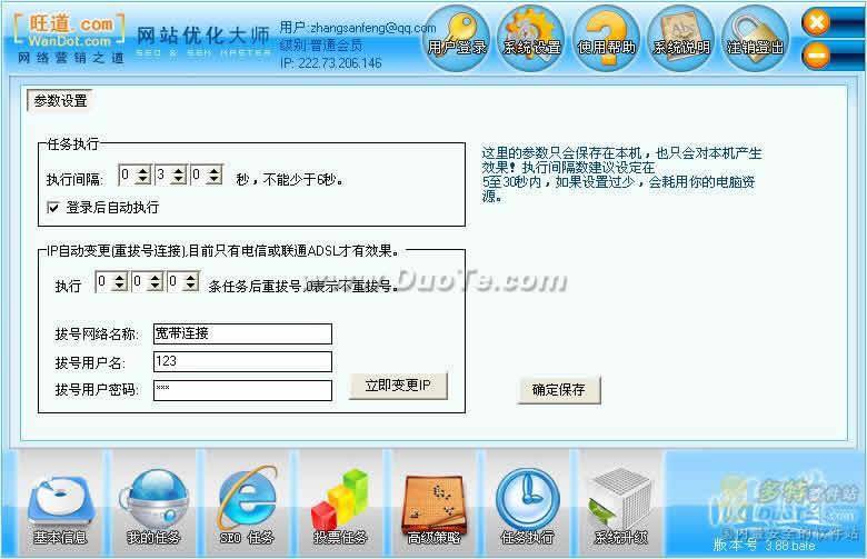 旺道SEO网站优化大师下载