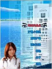 视力测试下载