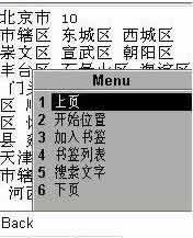 手机区号查询软件下载