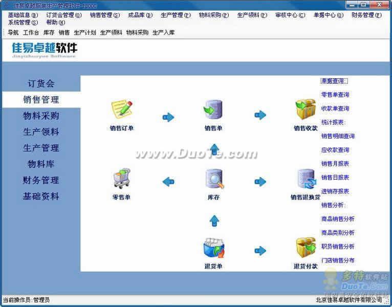 佳易卓越服装管理软件P-3000下载
