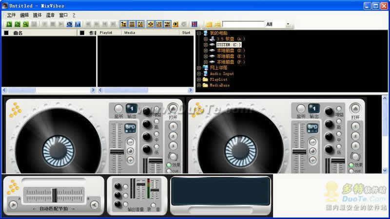 MixVibes 3DEX下载