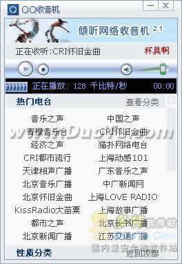 QQ收音机下载