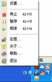 中文语音朗读专家下载