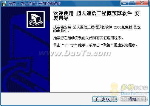 超人工信部通信工程预算软件下载