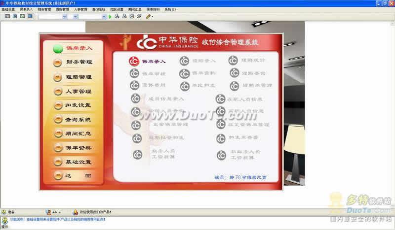 中华保险收付综合管理系统下载