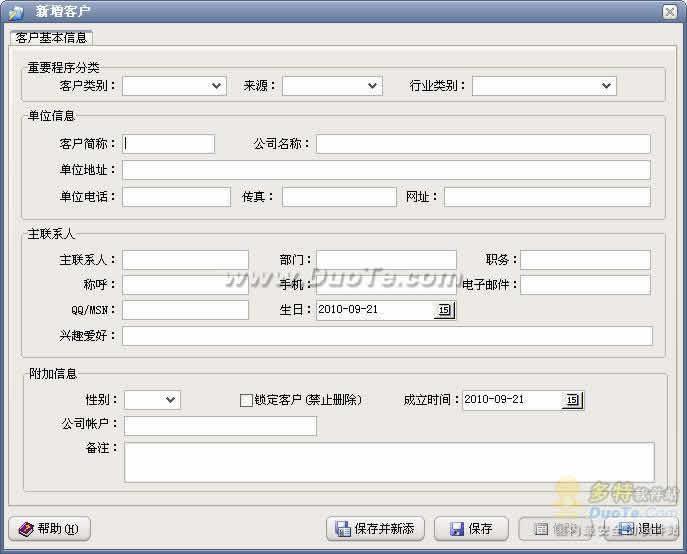 财产保险业务管理系统下载