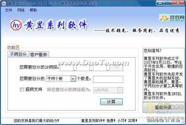 黄昱子网划分计算工具下载