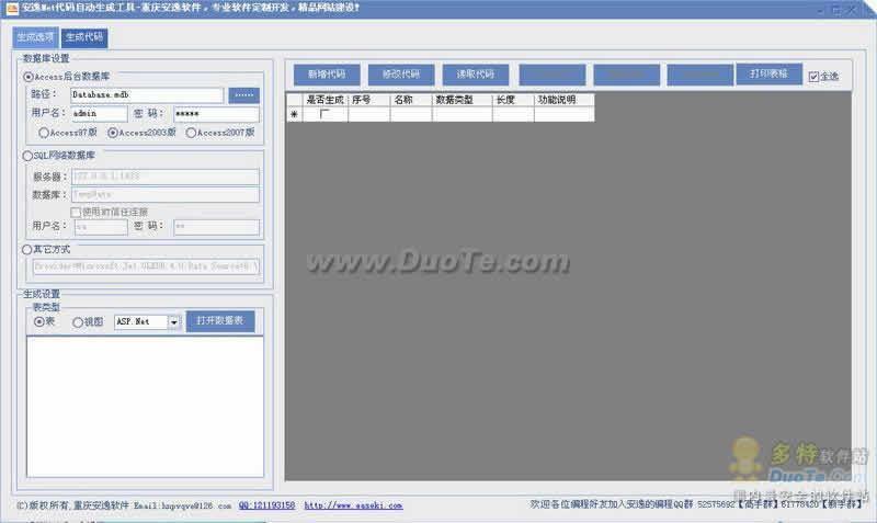 安逸Net代码生成工具下载