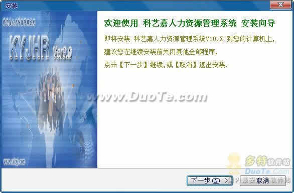 科艺嘉人力资源管理软件平台下载
