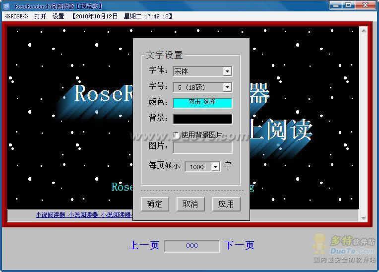 RoseReader小说阅读器下载