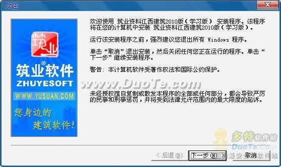 江西建筑资料软件-筑业江西江西省建筑工程资料管理软件下载