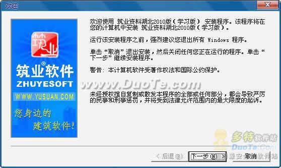 湖北建筑资料软件-筑业湖北省建筑工程资料管理软件下载
