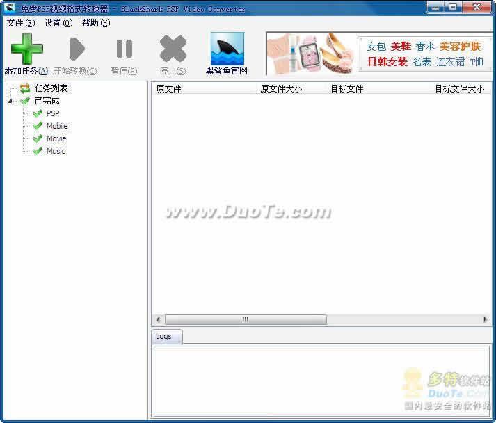 黑鲨鱼免费PSP视频格式转换器下载