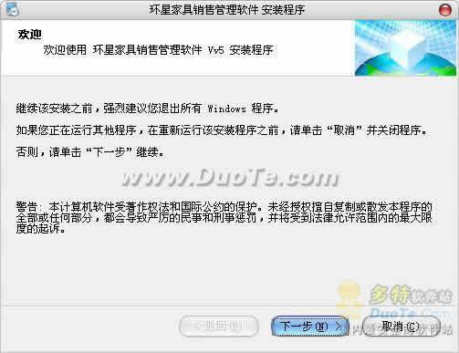 环星家具销售管理软件下载