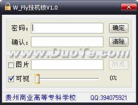 W_Fly挂机锁下载