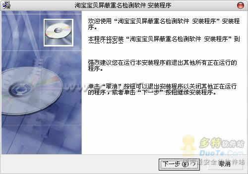 淘宝宝贝屏蔽重名检测软件下载