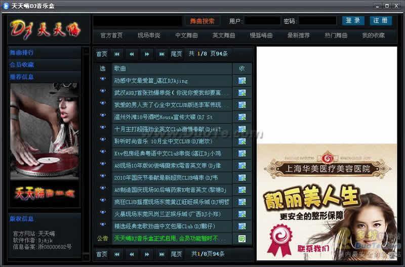 天天嗨DJ盒下载