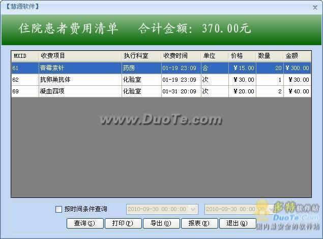慧源医院软件单机版-住院票据与清单打印系统下载