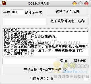 QQ自动聊天器下载