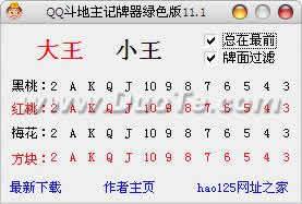 QQ斗地主记牌器下载