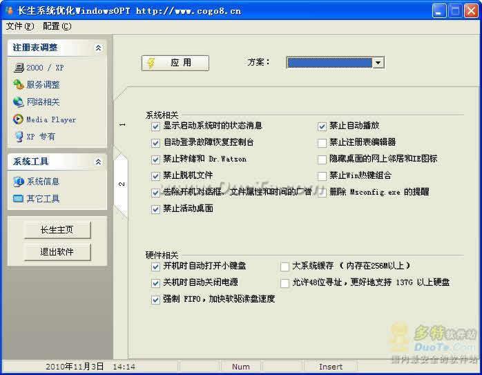 长生系统优化WindowsOPT下载