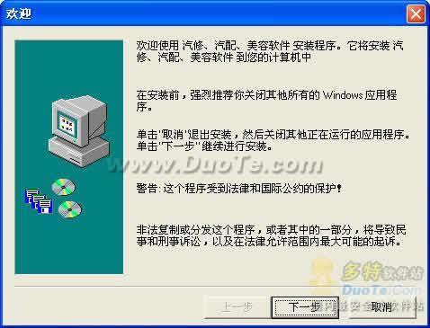 航捷汽车美容管理软件下载