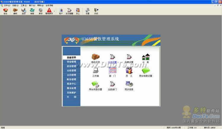 U365U餐饮管理软件下载