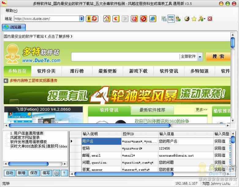 风越用户注册信息生成器下载