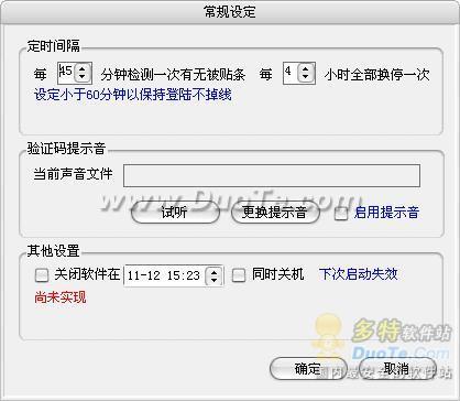 爱泡QQ抢车位辅助下载
