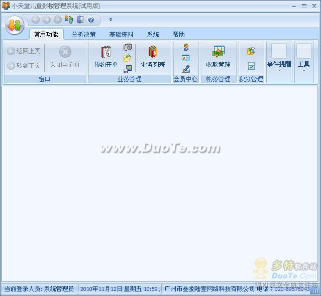 小天堂儿童影楼管理软件下载