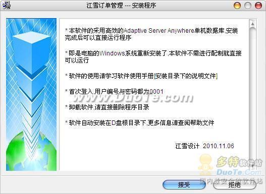 江雪订单管理软件下载