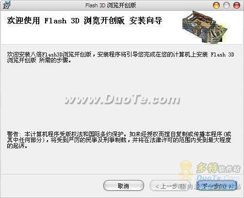 Flash3D浏览开创版下载
