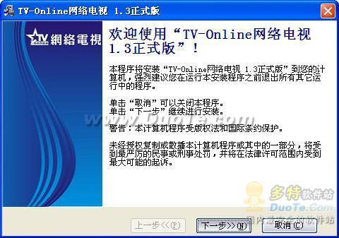 TV-Online网络电视中心下载