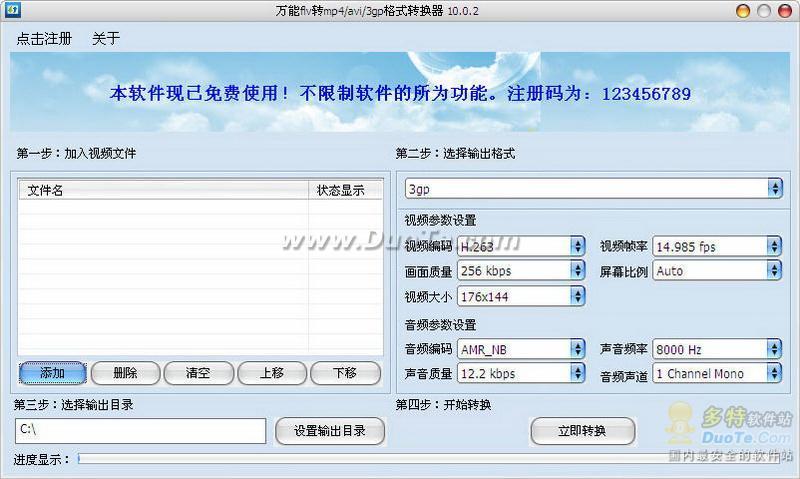 万能flv转mp4/avi/3gp格式转换器下载