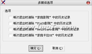 舞雪FLASH图片广告展示系统下载