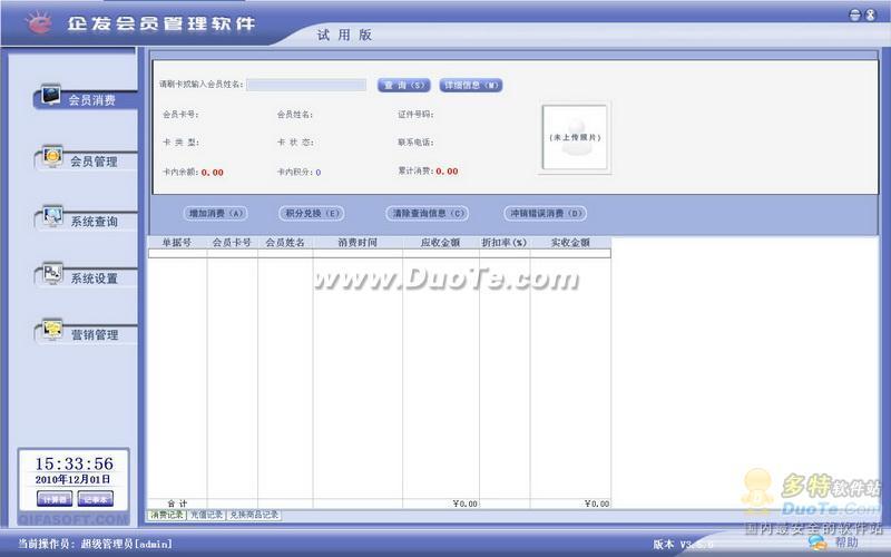企发储值积分软件(有消费明细)下载