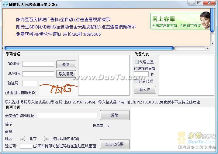 QQ城市达人PK投票机下载