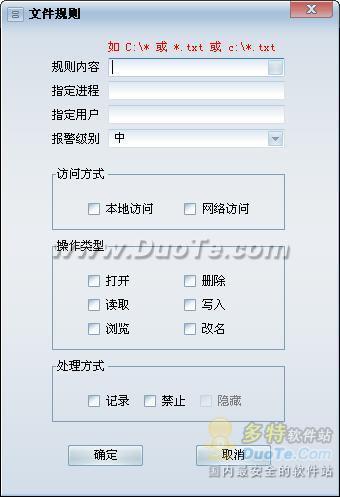 文件防篡改系统下载