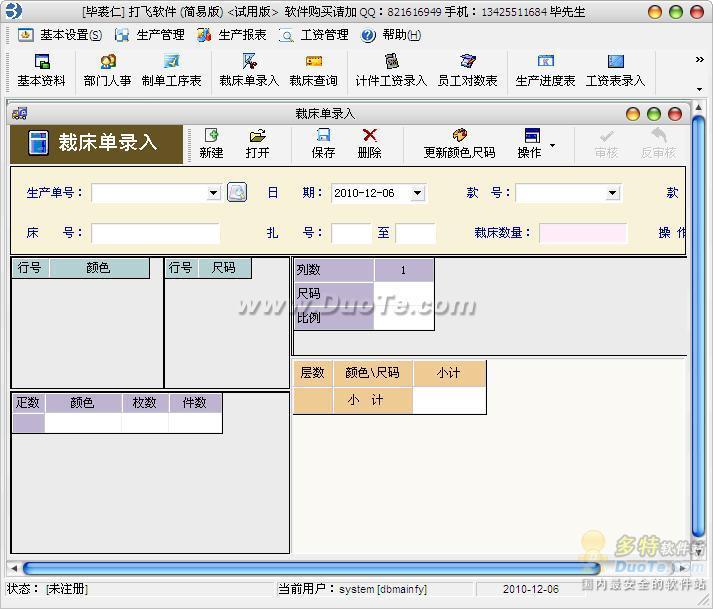 BQR 制衣打飞工资软件简易版下载