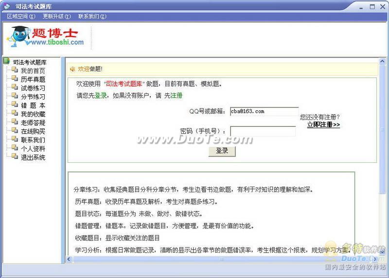 司法考试考试题库下载