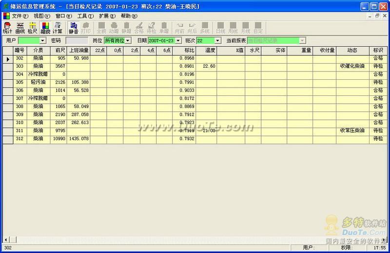 石油产品储运管理系统下载