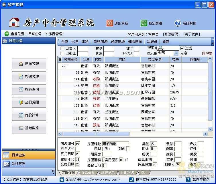 宏正房产中介管理软件下载