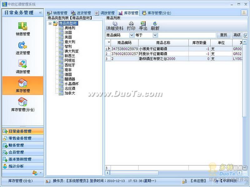 中政红酒行业销售管理系统下载