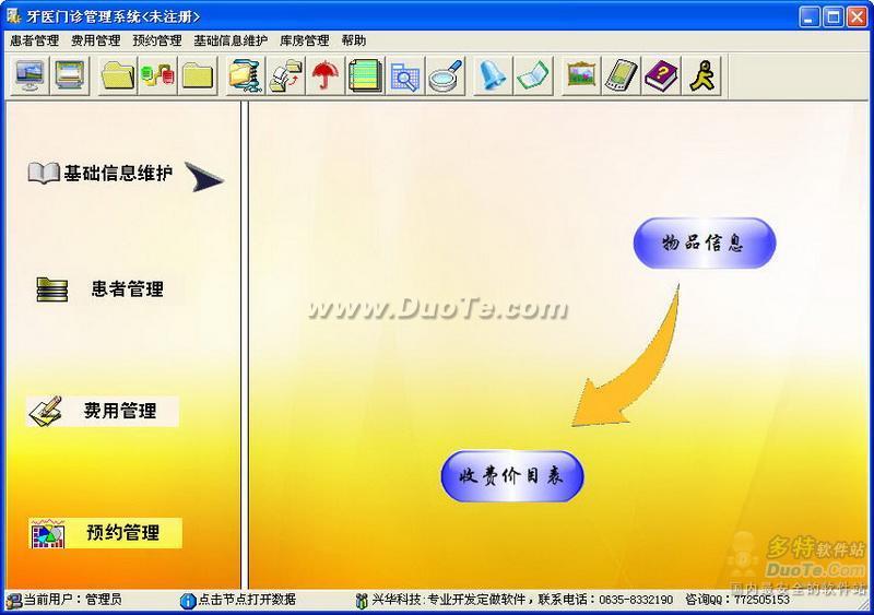 康强网-兴华牙医门诊管理软件下载