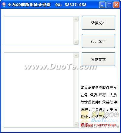 小龙QQ邮箱地址处理器下载
