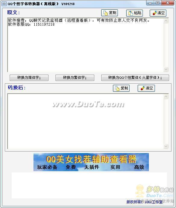 QQ个性字体转换器下载