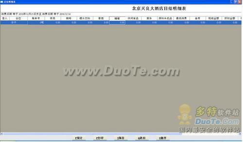 天良棋牌室管理软件下载